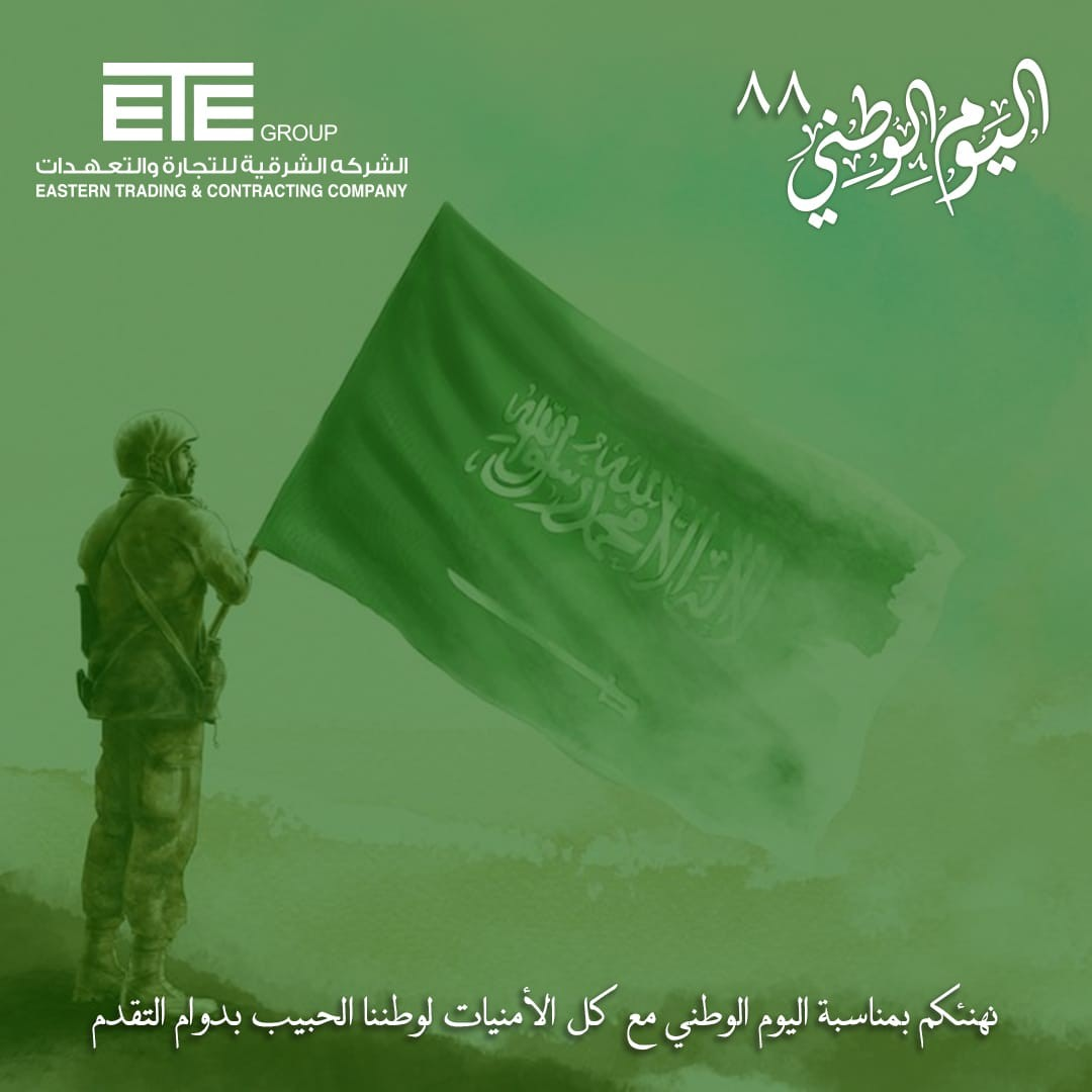 Saudi National Day Announcement